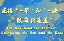 The New Land-Sea Corridor