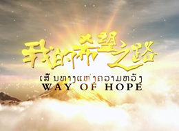 Way of hope